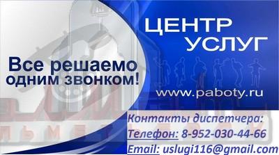Частные объявления ремонт строительство спрос продажа действующего бизнеса с помещением г москва