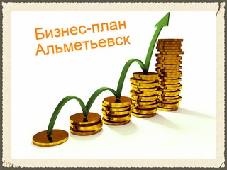 Деньги под залог альметьевск